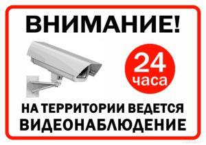 na-territorii-vedetsya-videonabludenie